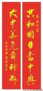 2015年国庆节甘井文化站大门庆国庆对联
