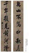 左宗棠集句题兰州中山东园澄清阁楹联